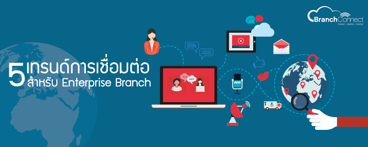 Blog-5-แทรนด์การเชื่อมต่อสำหรับ-Enterprise-Branch