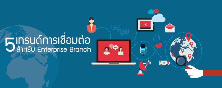 Blog 5-แทรนด์การเชื่อมต่อสำหรับ-Enterprise-Branch