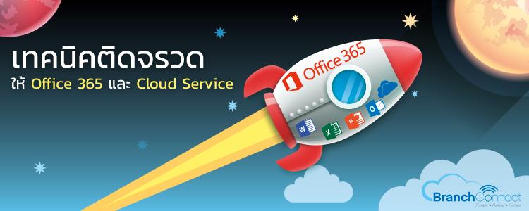 ติดจรวดให้-Office-365